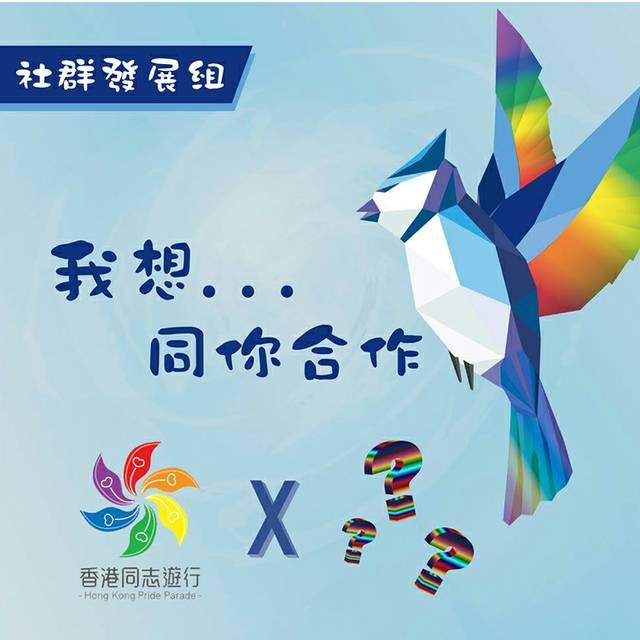 Home Kong Pride