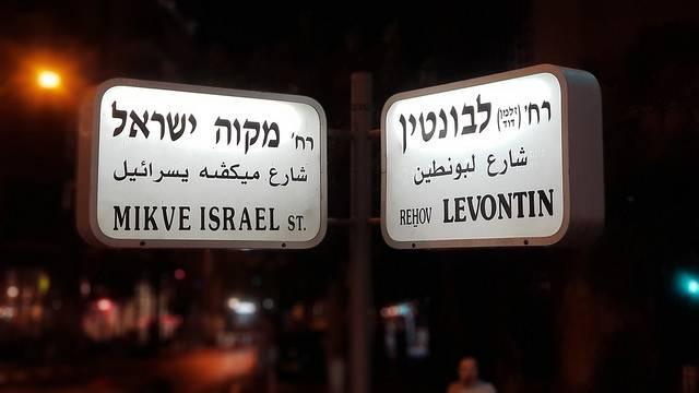 Tel Aviv Szene